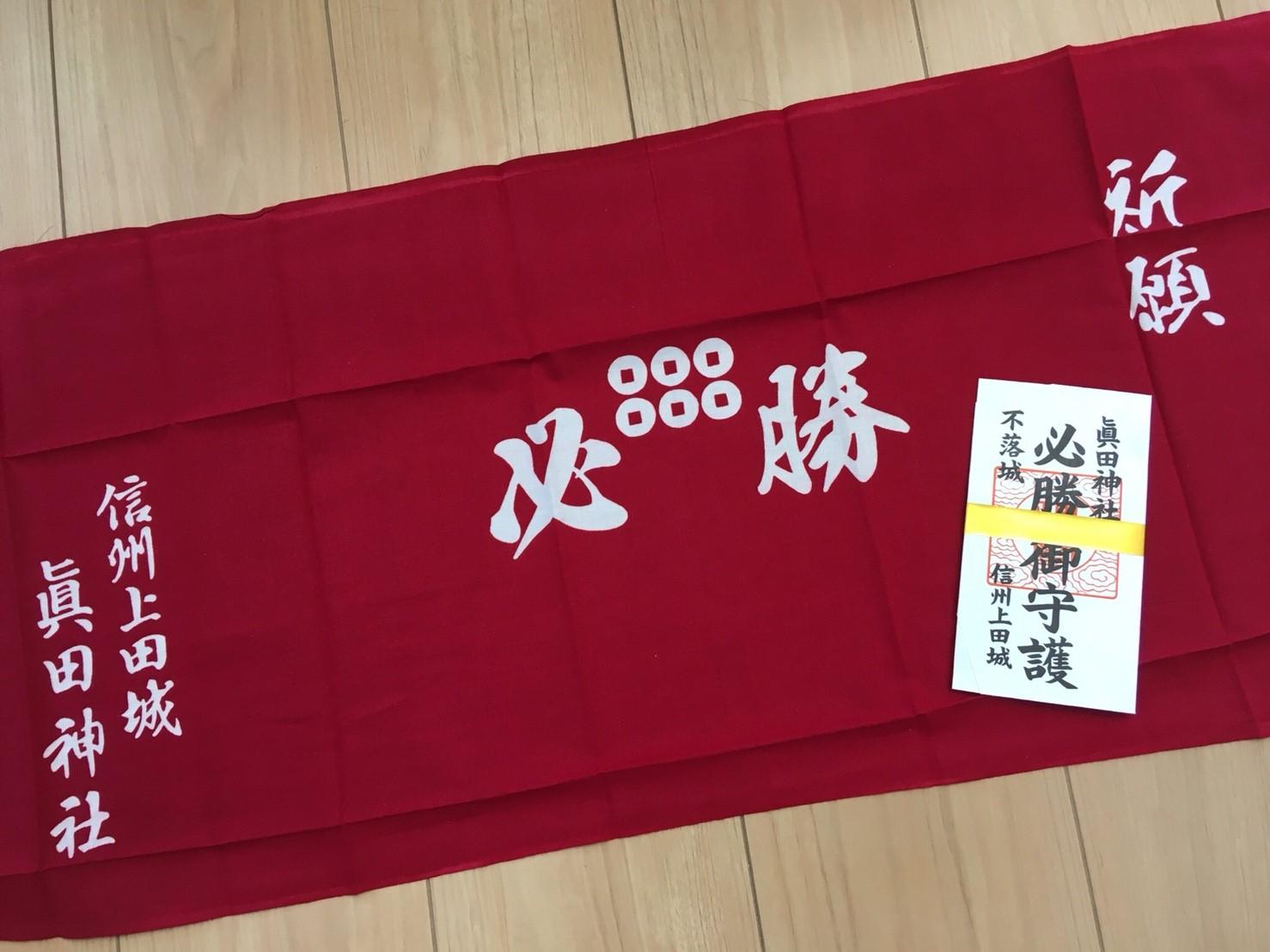 真田神社勝ち取りセット